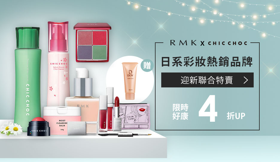 RMKxCHIC CHOC日系彩妝品牌↘4折up