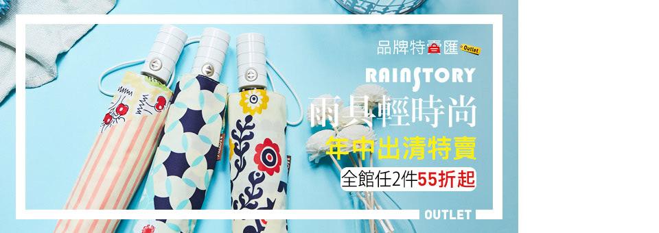 RAINSTORY 精選雨傘2件55折