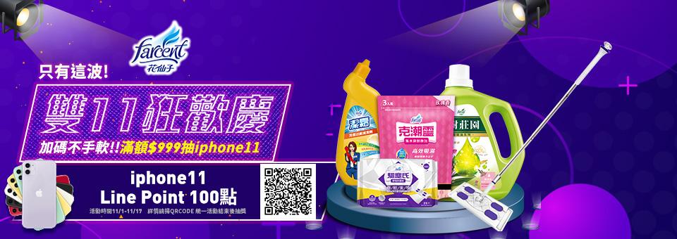 雙11瘋11★花仙子系列商品單筆訂單滿$999即可登錄抽iPhone11和LINE POINTS