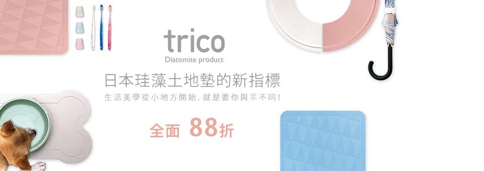 日本原裝進口★精選88折領券再折↘日本Trico優質珪藻土系列商品