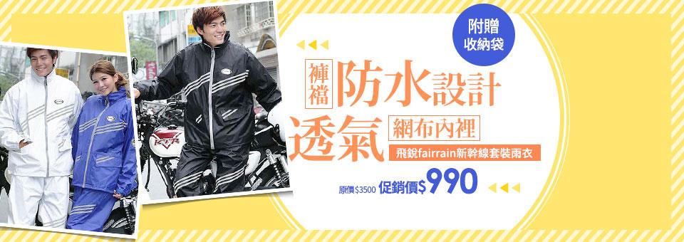 夾克、風衣、雨衣三大功能★【飛銳fairrain】新幹線套裝雨衣特價$990
