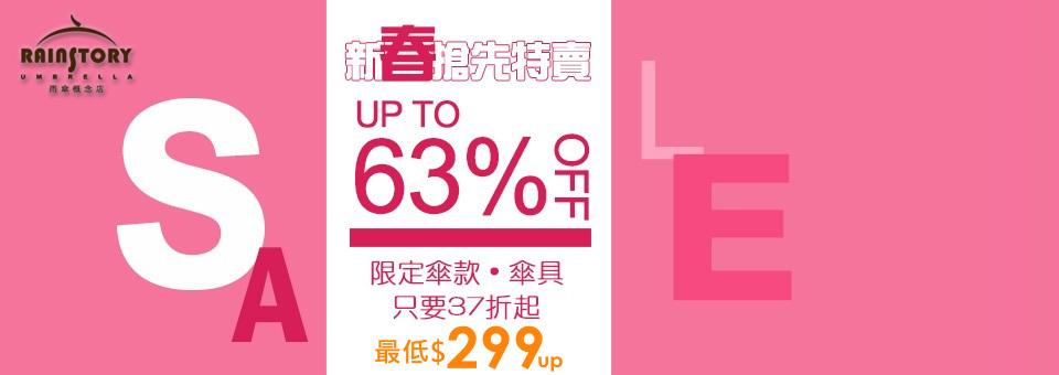 百貨專櫃精品傘★rainstory★新春特賣37折up↘滿額領券再折