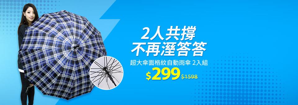 大傘面自動雨傘只要$150/入