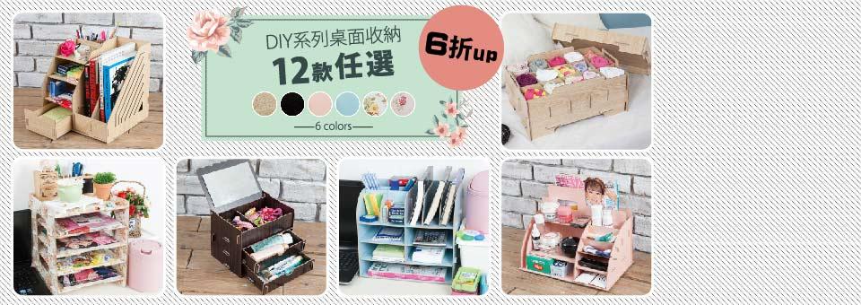 【FL生活+】DIY木質收納盒精選6折up