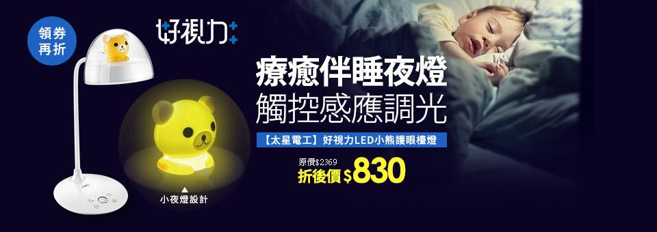 領券折$50★超卡哇依★【太星電工】好視力LED小熊護眼檯燈