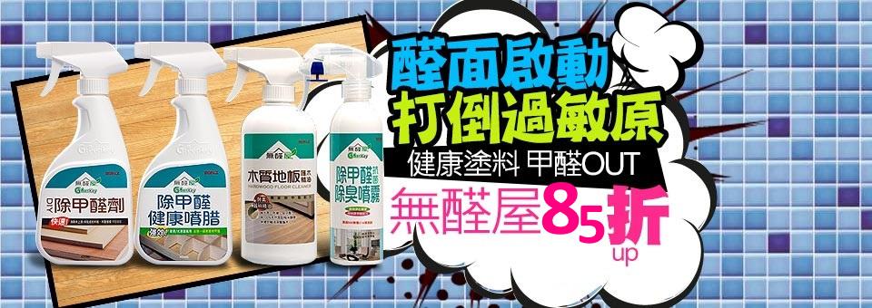遠離甲醛毒害◆無醛屋品牌特談85折