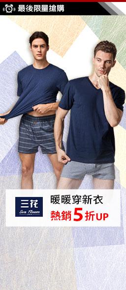 三花品牌↘暖暖穿新衣5折u