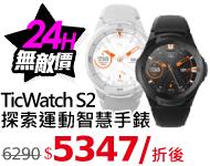 TicWatch S2 探索運動智慧手錶 (冒險黑/勇氣白)-【送玻璃保護貼】