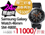 SAMSUNG Galaxy Watch 藍芽版 SM-R800