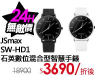 JSmax SW-HD1石英數位混合型智慧健康手錶