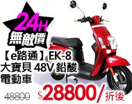 【e路通】EK-8 鼓煞系統 大寶貝 48V 鉛酸 前後雙液壓避震系統 電動車(電動自行車)