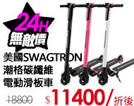 【美國SWAGTRON】SWAGGER潮格 碳纖維電動滑板車 (黑色/白色/桃紅色)