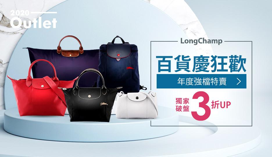 Longchamp狂歡盛典↘3折up