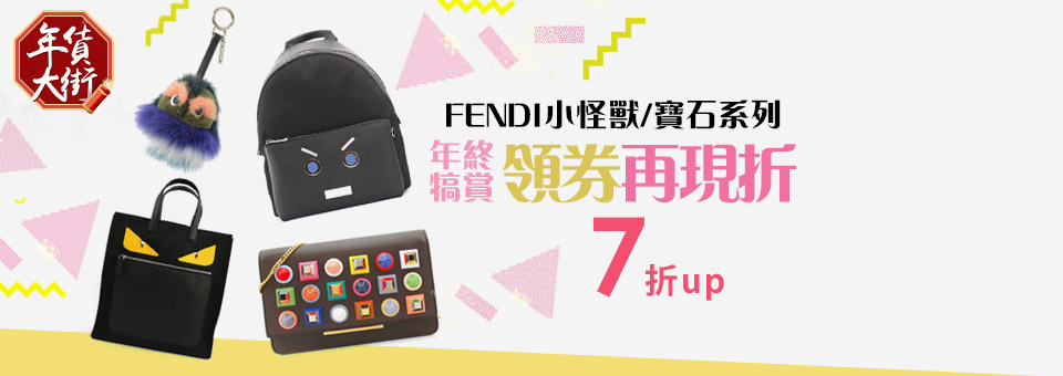 FENDI▼7折up