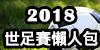 2018世足懶人包