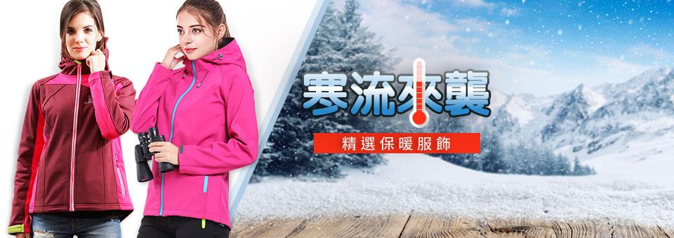 寒流來襲精選保暖服飾