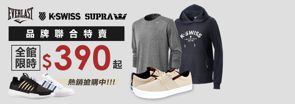 K-SWISS聯合特賣390UP專區