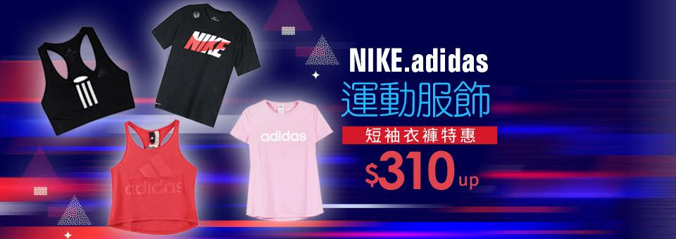 NIKE/adisas | 短袖衣褲$310up