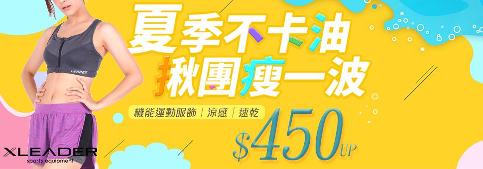 Leader│運動機能$450up