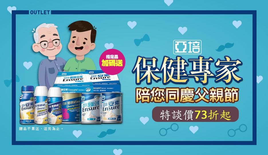 亞培 保健營養品/奶粉↘73折up