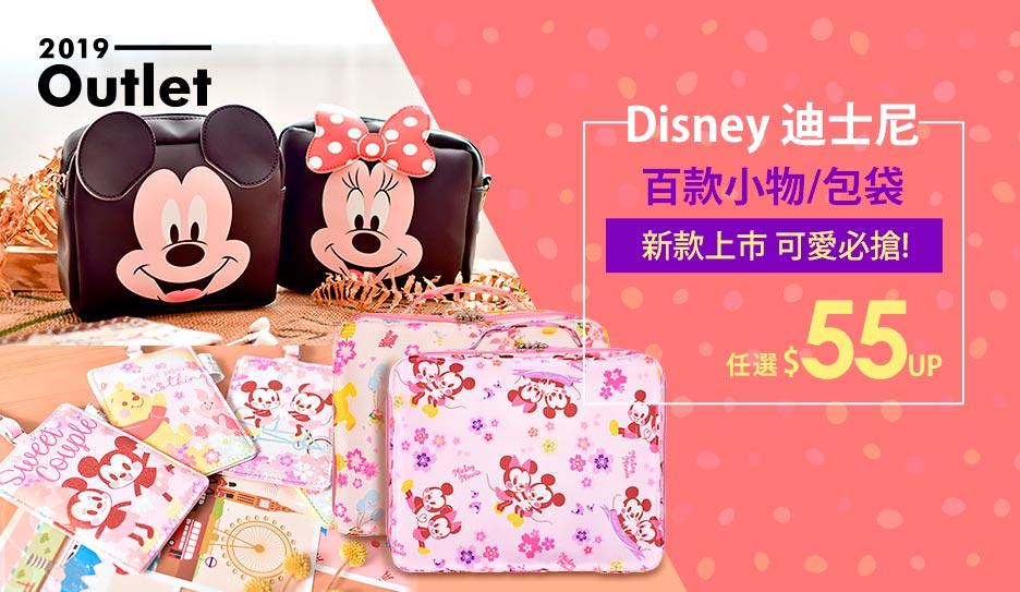 DISNEY迪士尼包袋小物↘55up