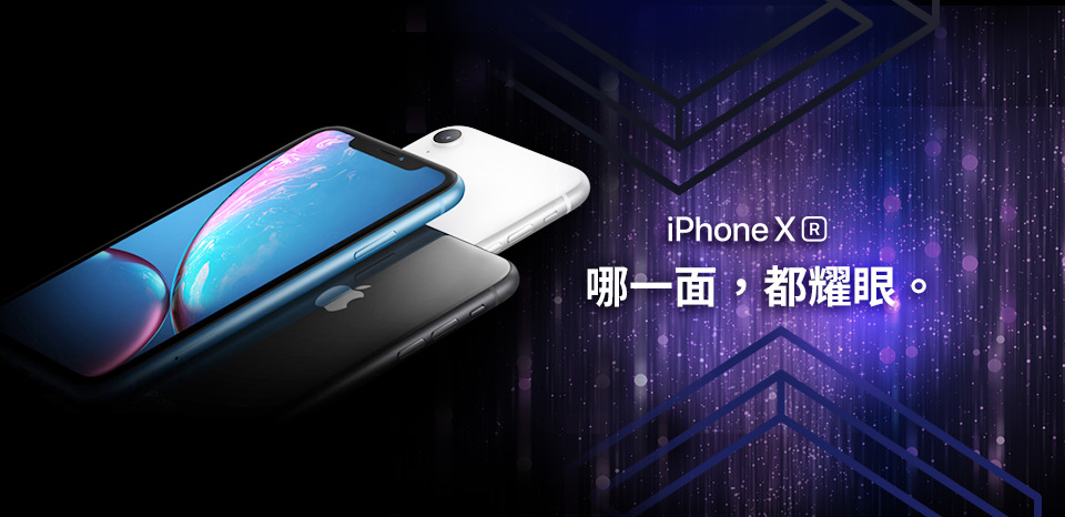 iPhone XR  哪一面 都耀眼