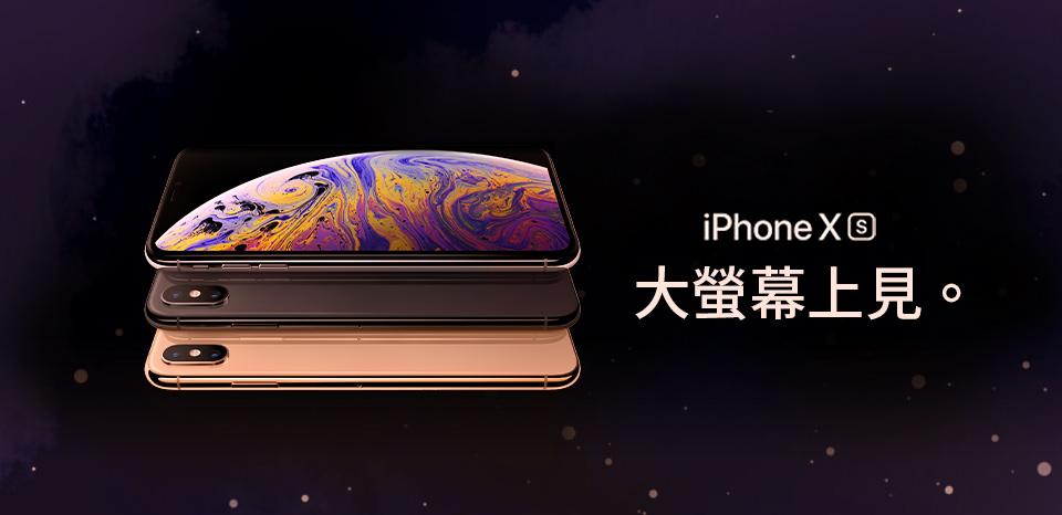 iPhone XS  大螢幕上見