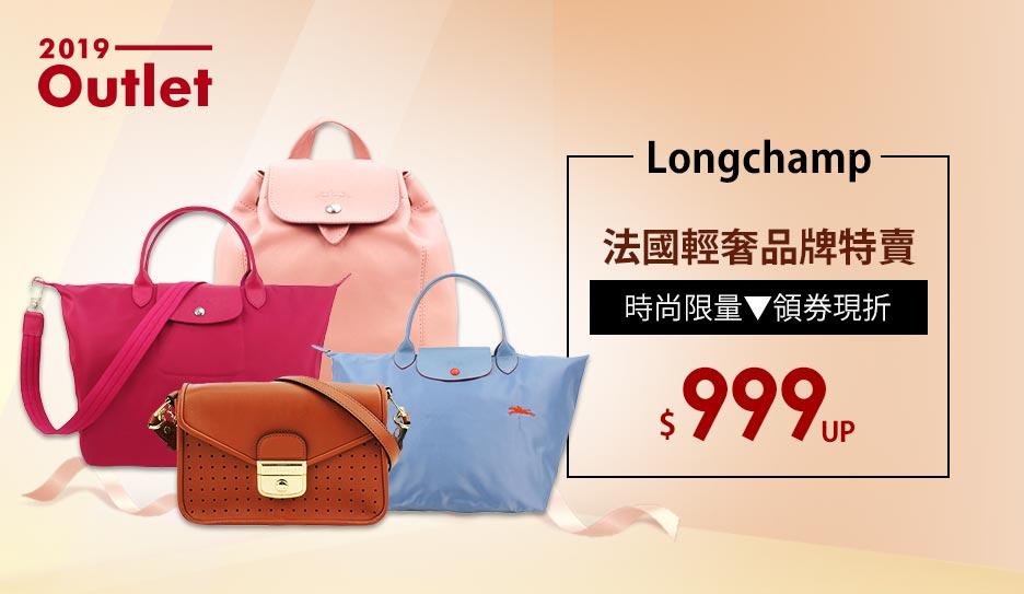 Longchamp輕奢精品特賣↘$999起