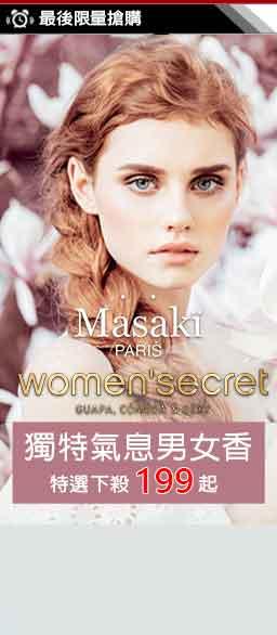 Masaki xWOMEN'SECRET歐美香水特賣↘$199up