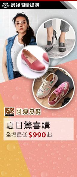 A.S.O阿瘦│女鞋 夏日驚喜購 全館990UP