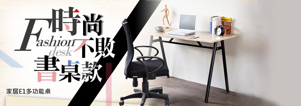 書桌/工作桌