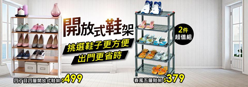 開放式鞋架