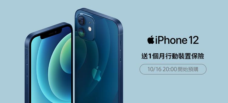 iPhone 12系列 10/16 20:00 開始預購