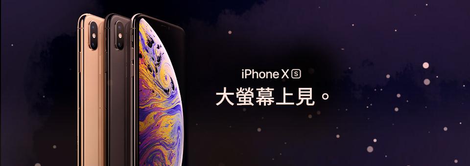 iPhone XS搶購中