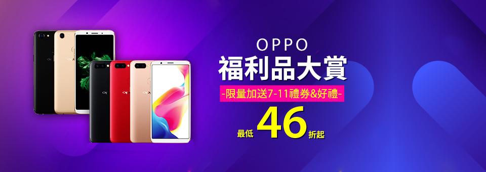 OPPO 原廠認證福利機