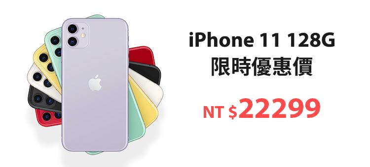 iPhone 11 特惠下殺