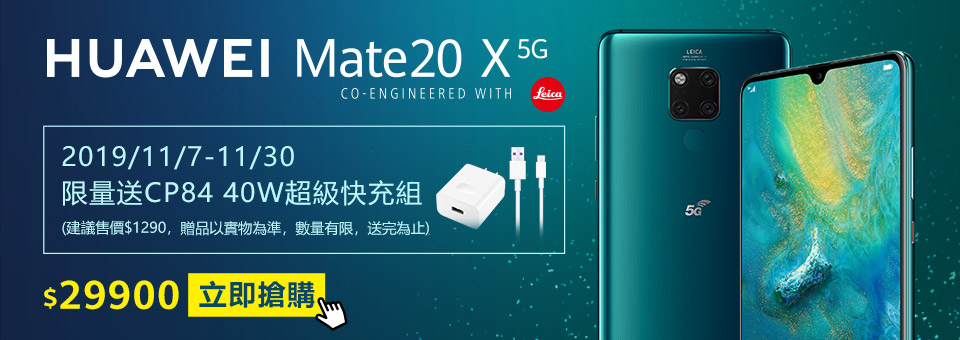 HUAWEI Mate 20X 5G版 全新上市