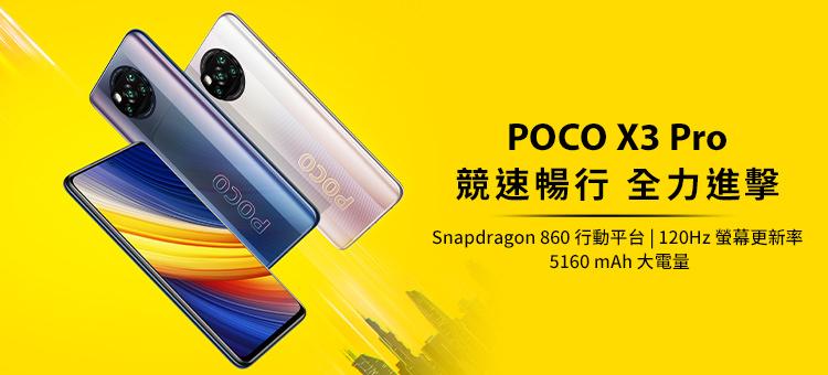 POCO X3 Pro 現貨熱銷