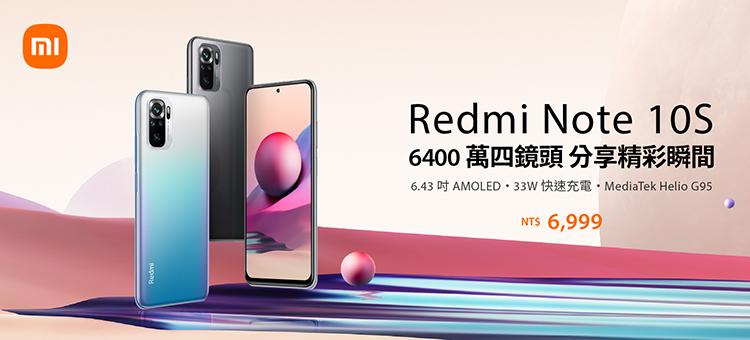 Redmi Note 10S 新機上市