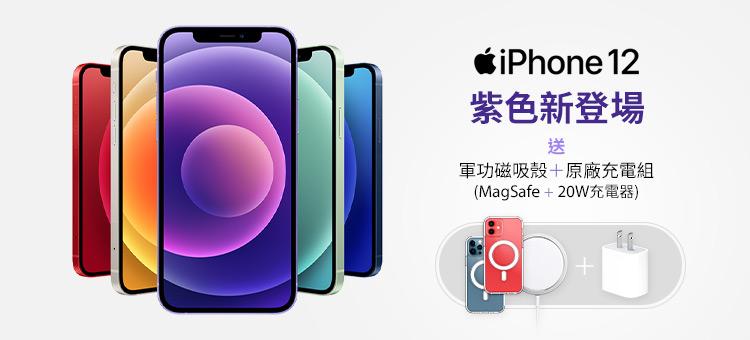 iPhone 12 紫色新登場