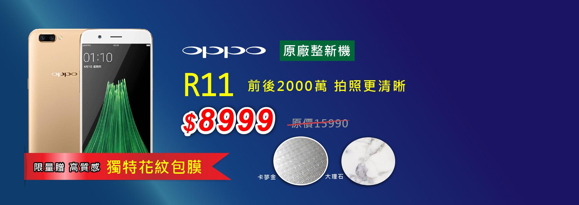 OPPO R11 原廠認證整新機