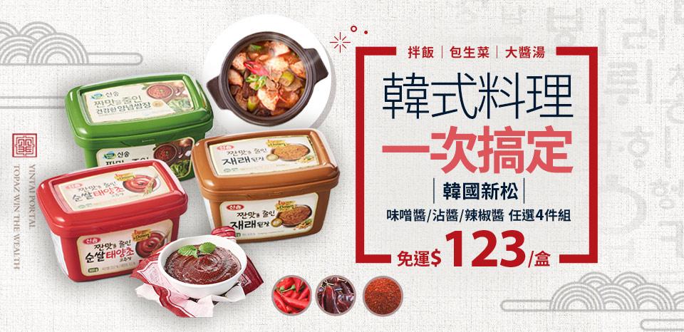 韓式醬料任選123/盒