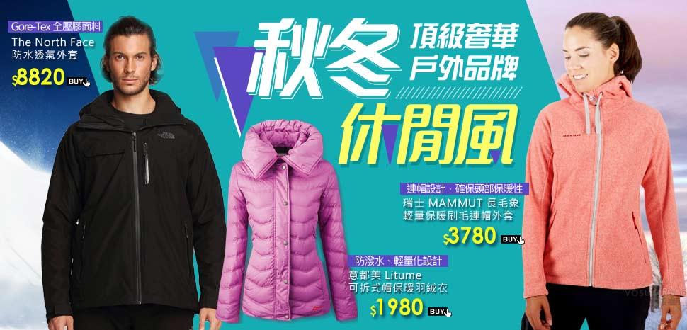 秋冬頂級奢華戶外品牌