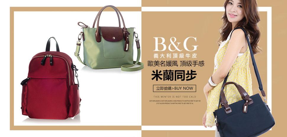 B&G頂級牛皮包