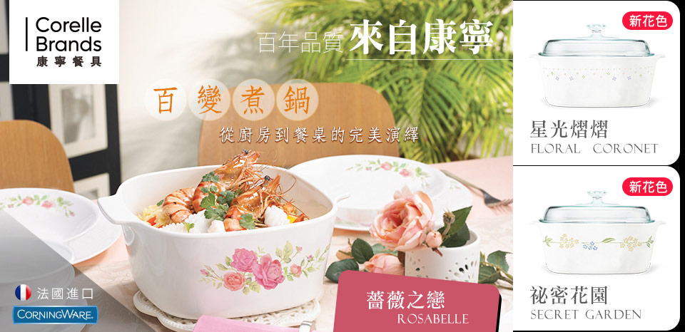 康寧鍋Corningware