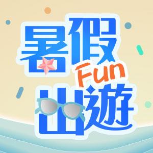 Fun暑假出遊