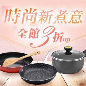 鍋具餐廚3折起
