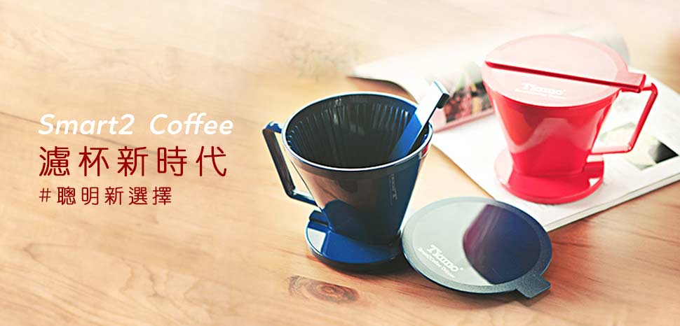 Tiamo Smart2Coffee 咖啡濾杯