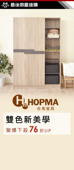 HOPMA▼生活品味76折UP