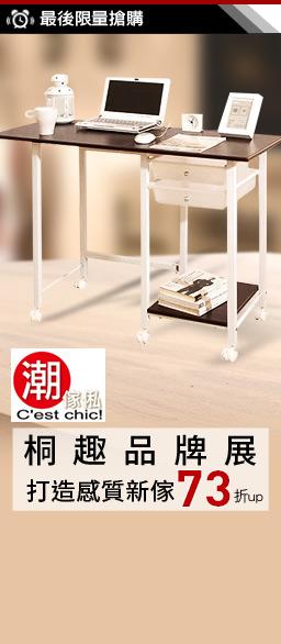 潮傢俬.桐趣品牌聯展73折up